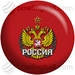 Russia - bowlingball.com Exclusive